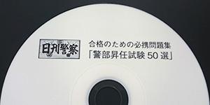 keibu_CD