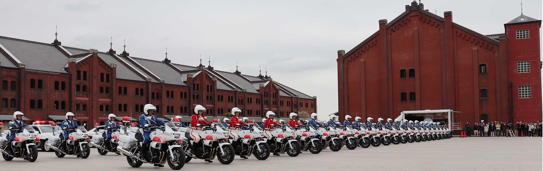 神奈川県警出動式