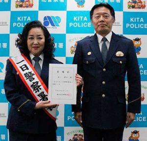 あべ静江さんが一日警察署長