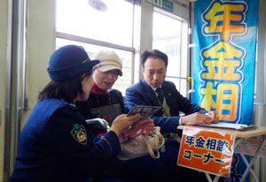 三重県いなべ署が年金相談列車で詐欺被害防止の広報活動
