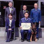 山梨県警が退任直轄警察犬に本部長賞を授与