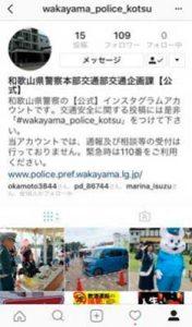 和歌山県警でインスタグラムの運用開始