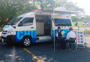 千葉県警が移動交番車を追加配備