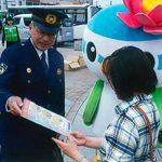 埼玉県岩槻署で詐欺・盗難キャンペーン