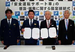 滋賀県警で日本自動車販売協会連合会支部と協定結ぶ