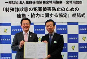 宮城県警が生命保険協会と詐欺被害防止の連携協定結ぶ