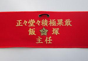 福岡県飯塚署で署訓入りの当直腕章を作製