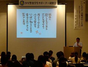 福岡県警で少年警察学生サポーターの研修会
