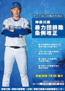 神奈川県警がプロ野球・Jリーグと協力して暴排条例の広報活動