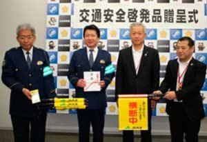 滋賀県警にJA共済が横断指導旗と高輝度反射材を寄贈