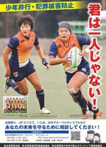 埼玉県警が女子ラグビーチームとコラボして非行防止ポスターを作製