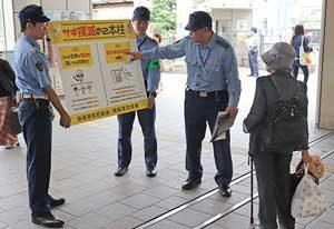 神奈川県相模原署が詐欺撲滅2本柱を大型ポスターで啓発