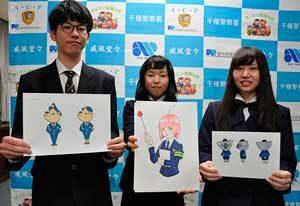 愛知県千種署が高校生デザインのマスコットをお披露目