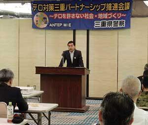 三重県警でテロ対策三重パートナーシップ推進会議の定例会開く