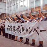 愛知県警鉄警隊が痴漢撲滅キャンペーン開く