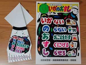 鳥取県警が「いかのおすし折り紙」で防犯講習