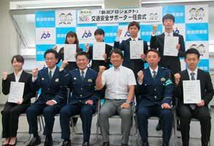 新潟県警の大学生交通安全サポーターがプロジェクトを推進