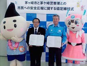 神奈川県茅ケ崎署と茅ヶ崎市がごみ収集車での安全広報協定結ぶ