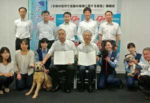 千葉県警が獣医師会と子供の見守り活動推進協定結ぶ