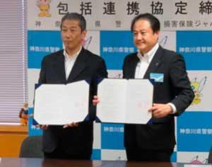 神奈川県警と損保ジャパンで包括連携協定を締結