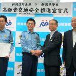 新潟県警が地元金融機関と高齢者交通安全推進宣言