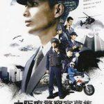 大阪府警察採用試験ポスター