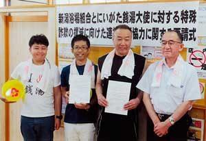 新潟県警が詐欺撲滅へ銭湯加盟組合に初の協力要請