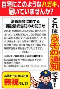 愛媛県警が日本郵便と詐欺被害防止の「まもレター」を配達