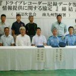鹿児島県南九州署と建設関連16社でドラレコの情報提供協定結ぶ