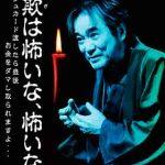 神奈川県警が市民の目を引く防犯ポスター2種類を作製