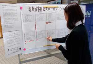北海道釧路方面根室署で「詐欺防止スローガン」コンテスト開催