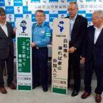 静岡県警が電柱広告事業者と協定締結
