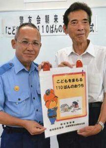 兵庫県朝来署で「こどもをまもる110ばんのおうち」の発足式