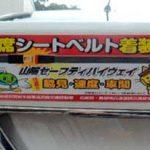 島根・鳥取県警が共同で全席シートベルト啓発のマグネット製作