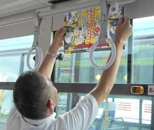 埼玉県川口・武南署が路線バス220台に振り込め詐欺被害防止ポスター掲示