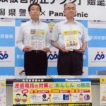防犯機能付き電話機の普及へ新潟県警が啓発チラシを製作