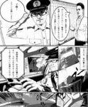 石川県警が漫画の実践薬物教養資料を作成