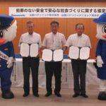 鳥取県警がパナソニックと防犯協定結ぶ