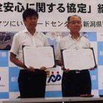 新潟県警と食品スーパーで犯罪被害防止の協定