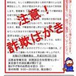 滋賀県警と郵便局で防犯かもめーると詐欺被害防止の啓発チラシ制作