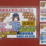 宮崎県西都署がタクシー事業者に「高齢者見守りカード」を交付