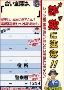 大阪府警で電話機に貼り付ける詐欺注意喚起シール