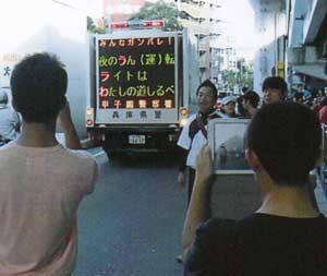 兵庫県甲子園署が高校野球の観戦客らに交通安全啓発活動