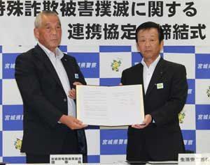 宮城県警と県電機商業組合が特殊詐欺被害撲滅の連携協定