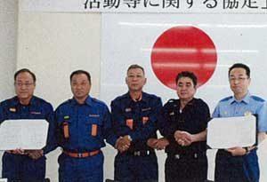 岡山県美作署と消防団で安全・安心活動の協定結ぶ