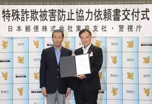 警視庁が日本郵便に特殊詐欺被害防止の協力依頼書交付