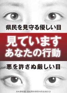 """岡山県美咲署が""""目元""""を使った防犯ポスター製作"""
