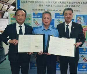 大阪府四條畷署と富国生命とで特殊詐欺の被害防止協定結ぶ