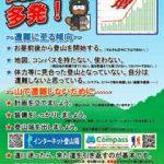滋賀県警が遭難防止の啓発ポスター作製