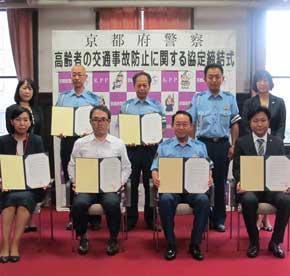 京都府警が大手宅配事業者2社と高齢者の事故防止協定結ぶ